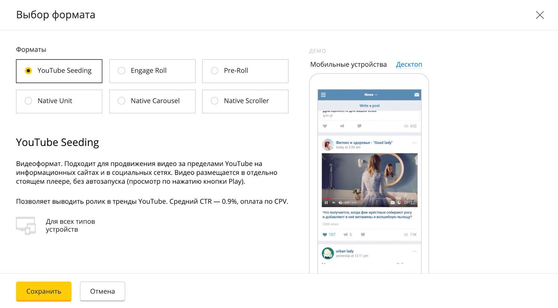 Рассказываем подробно, как создать сидинг-кампанию в платформе Native Hub для продвижения YouTube-ролика, а также спланировать бюджет.