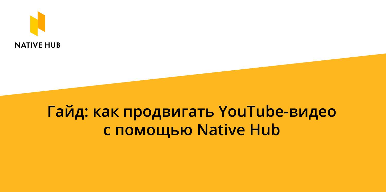 Рассказываем подробно, как создать сидинг-кампанию в платформе Native Hub для продвижения YouTube-ролика, а также спланировать бюджет